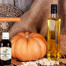 Talya Pumpkin Seed Oil